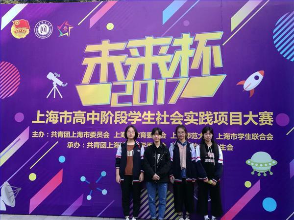 我校学生在未来杯上海市社会实践大赛中获奖