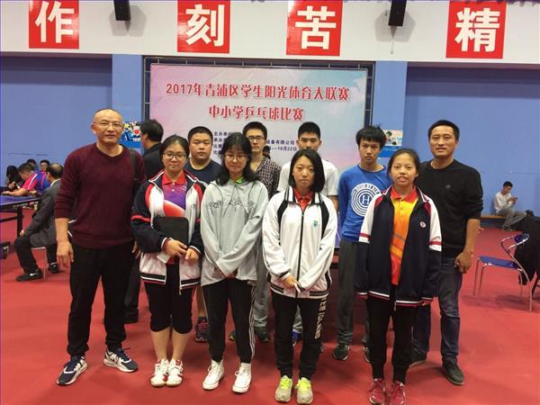 我校乒乓队荣获2017年青浦区男女团体冠军