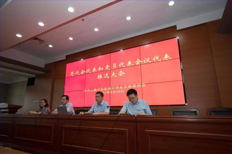 党组织推荐会议简讯